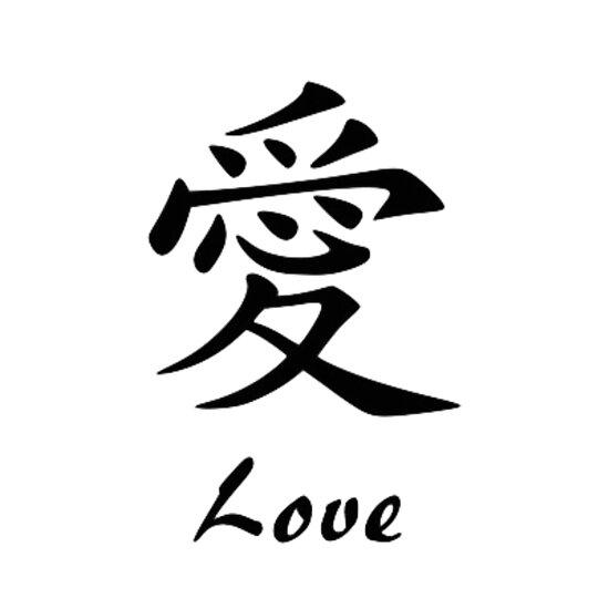 Love In Chinese Writing By Ravanna Lotus