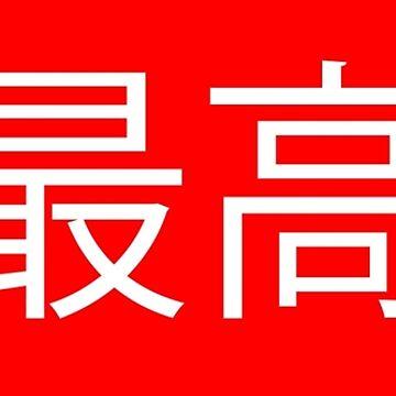 supreme japan box logo by gYBI