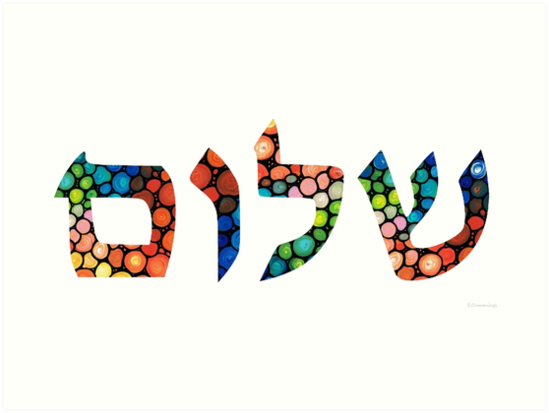 Shalom 10 - Jewish Hebrew Peace Letters by Sharon Cummings