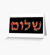 Shalom 13 - Jewish Hebrew Peace Letters Greeting Card