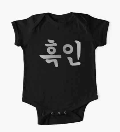 Blasian (Korean) Third Culture Series Kids Clothes