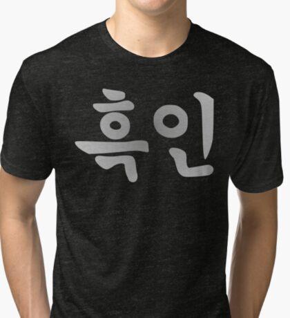 Blasian (Korean) Third Culture Series Tri-blend T-Shirt
