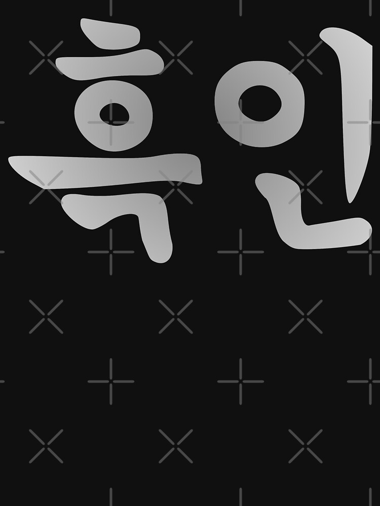 Blasian 1.0 (Korean) by carbonfibreme
