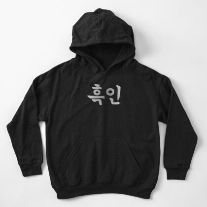 Blasian Third Culture Series  (Korean)  Kids Pullover Hoodie