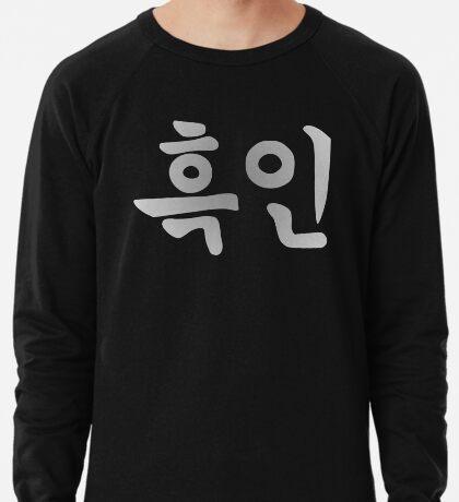 Blasian (Korean) Third Culture Series Lightweight Sweatshirt