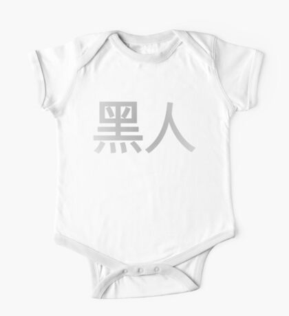Blasian 3.0 (Chinese) Kids Clothes