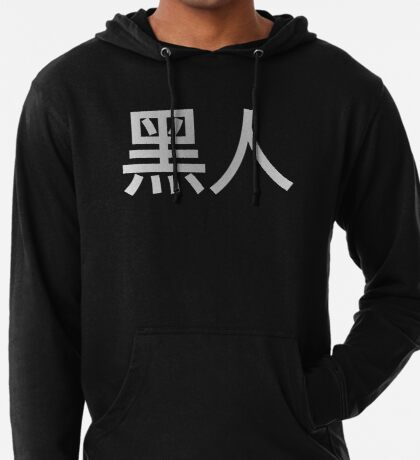 Blasian 3.0 (Chinese) Lightweight Hoodie