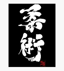 Jiu Jitsu - White Edition Photographic Print