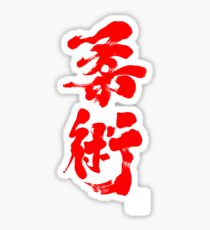 Jiu Jitsu - Blood Red Edition Sticker