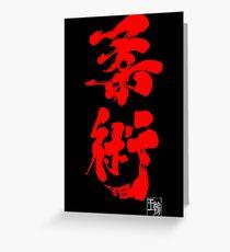 Jiu Jitsu - Blood Red Edition Greeting Card