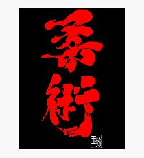 Jiu Jitsu - Blood Red Edition Photographic Print