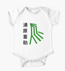 Urahara tribute Kids Clothes
