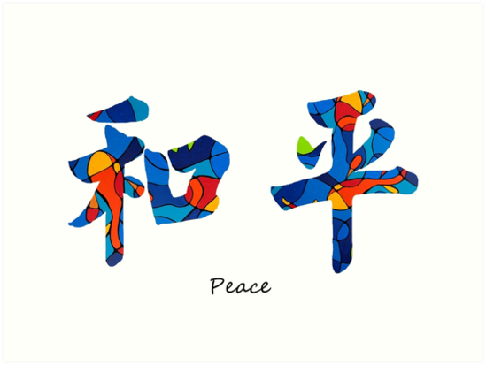 chinese symbol peace sign 18 by sharon cummings
