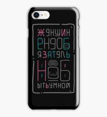 Female brain iPhone Case/Skin