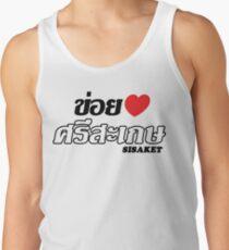 I Heart (Love) Sisaket, Isaan, Thailand T-Shirt