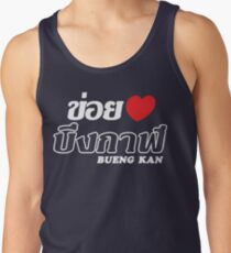 I Heart (Love) Bueng Kan, Isaan, Thailand  T-Shirt