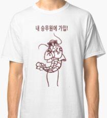 single serving of gang shrimp Classic T-Shirt