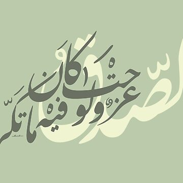 Arabic Calligraphy A008-3 by mshmosh