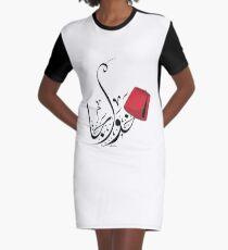 Arabic Calligraphy - Khawaja #A025 Graphic T-Shirt Dress