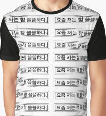 I'm so lonely these days - Hangeul [pattern] Graphic T-Shirt