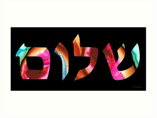 Shalom 5 - Jewish Hebrew Peace Letters by Sharon Cummings