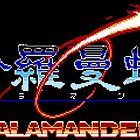 Salamander / Lifeforce - Japanese NES Title Screen by Lupianwolf