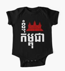 I Angkor (Heart) Cambodia (Kampuchea) Khmer Language Kids Clothes