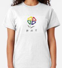 Flag of New Taipei City  Classic T-Shirt