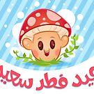 Eid Fitr by MissChatZ