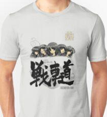 SENSYA-DO T-Shirt