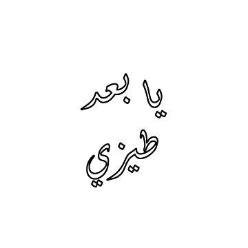 I love you - arabic by moseshashim