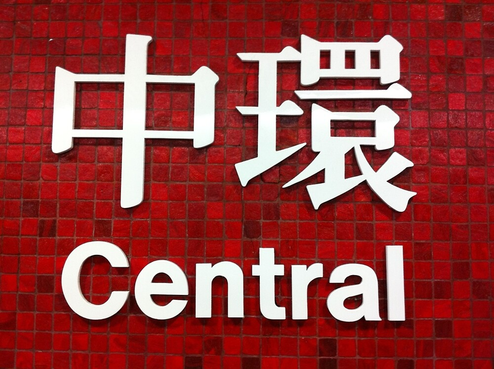 Central MTR by Popewilliamb