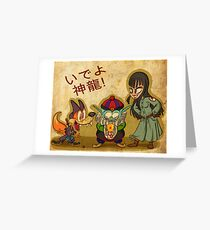 Pilaf and Corps Greeting Card