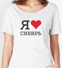 I ♥ SIBERIA Women's Relaxed Fit T-Shirt