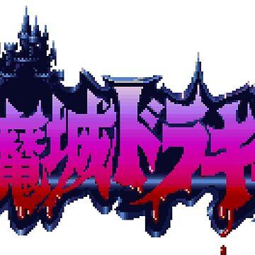 Akumajo Dracula / Castlevania IV (SNES) Title Screen  by AvalancheShirts