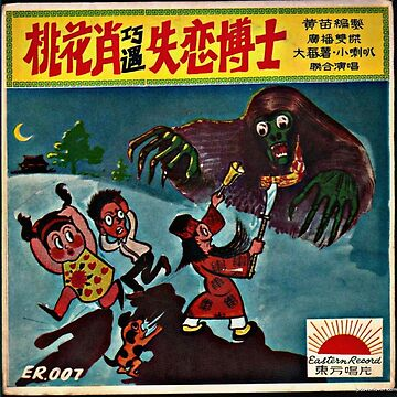 Vintage Record Jap by RecordCovers