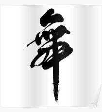 Dance - 舞 - Japanese Calligraphy Poster
