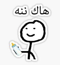 Hak nnh Sticker