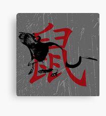 Rat. - Zodiac collection Canvas Print