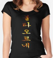 BTS - Fire - 불타오르네 Women's Fitted Scoop T-Shirt