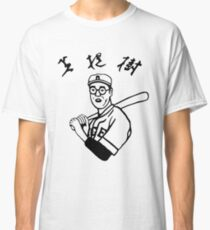 The Big Kaoru Betto Classic T-Shirt