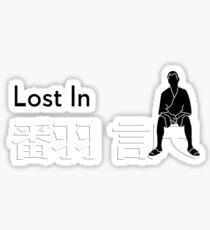 lost in 翻訳 Sticker
