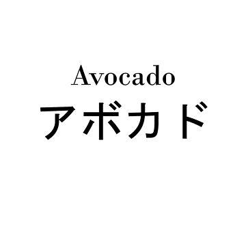 Aguacate - ア ボ カ ド de akirafucker