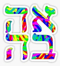 """Ahava"" Love in Hebrew Sticker"