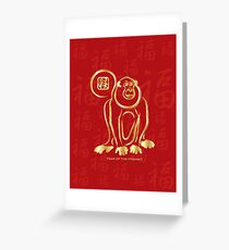 Chinese New Year of the Monkey Gold on Red Illustration Greeting Card