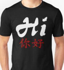 Say Hi in Chinese and English T-Shirt