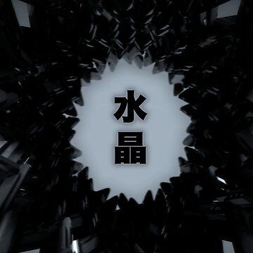 水晶 - CRYSTAL by Shanique