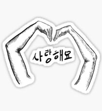 I Love You - Saranghaeyo 사랑해요 Sticker