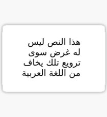 This text has no other purpose than to terrify those who are afraid of the Arabic language Sticker
