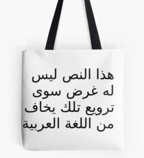 Bolsa de tela Este texto no tiene otro propósito que aterrorizar a quienes temen el idioma árabe
